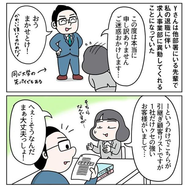 モラハラっぽいお客様がいた話/6