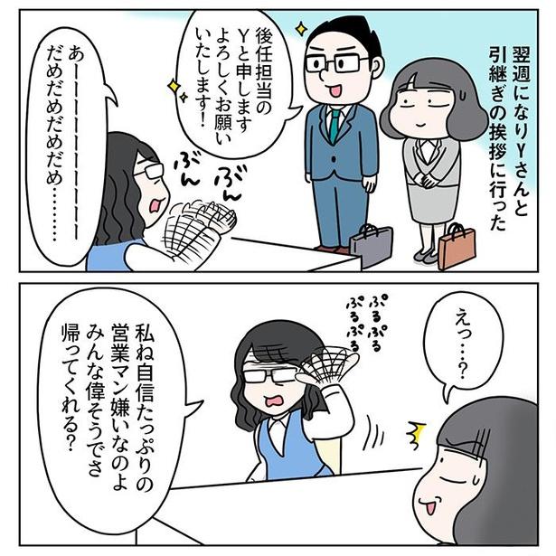 モラハラっぽいお客様がいた話/7