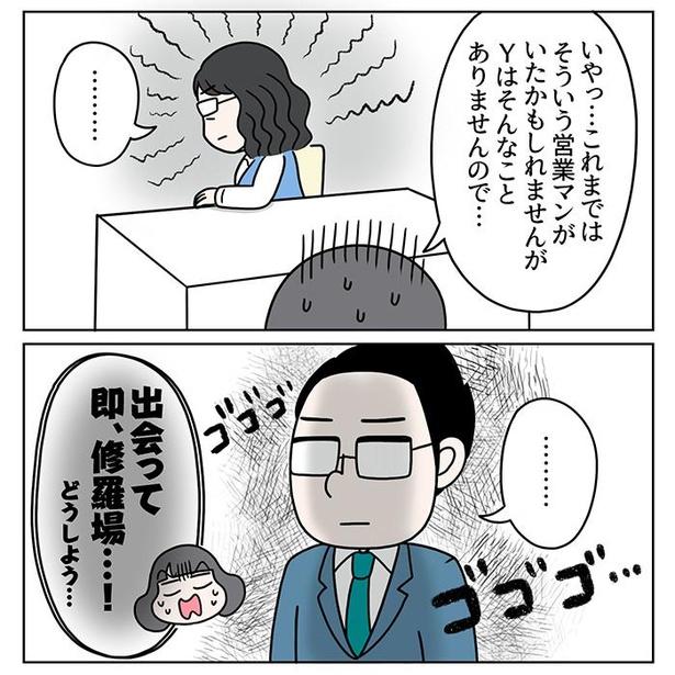 モラハラっぽいお客様がいた話/8
