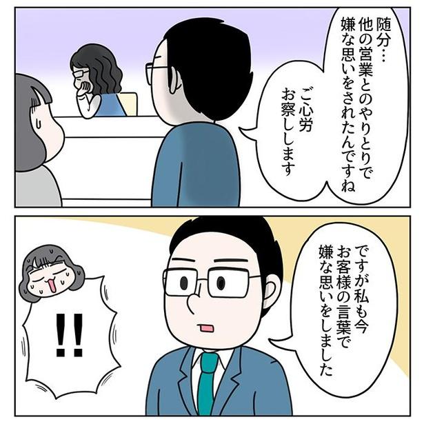 モラハラっぽいお客様がいた話/9