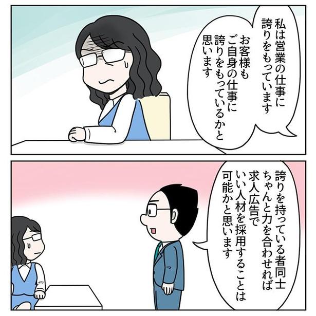 モラハラっぽいお客様がいた話/10