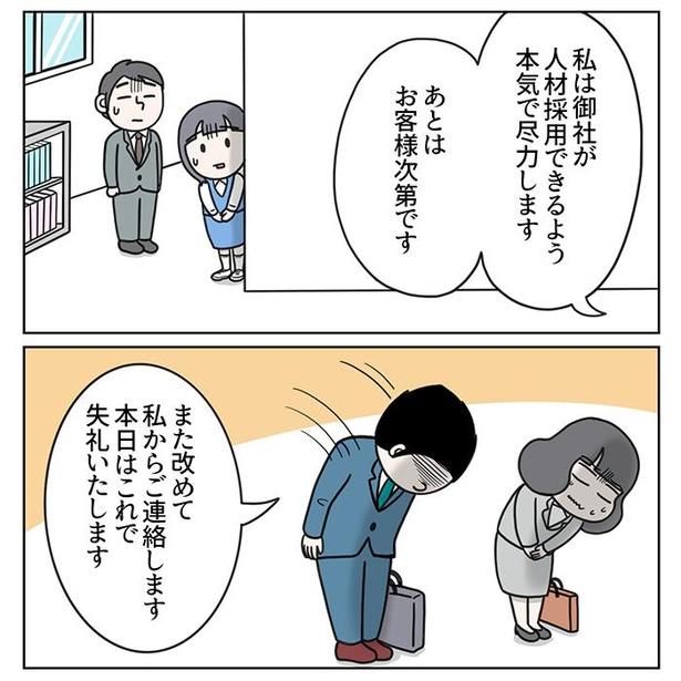 モラハラっぽいお客様がいた話/11