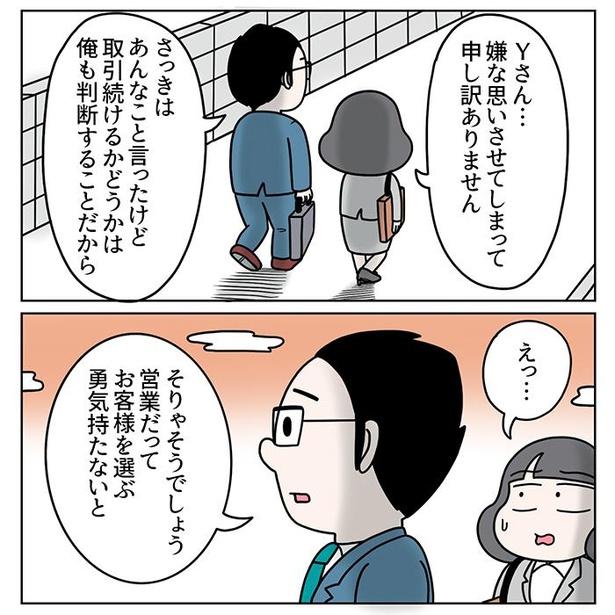 モラハラっぽいお客様がいた話/12