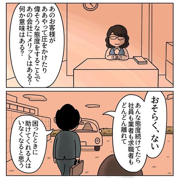 モラハラっぽいお客様がいた話/13