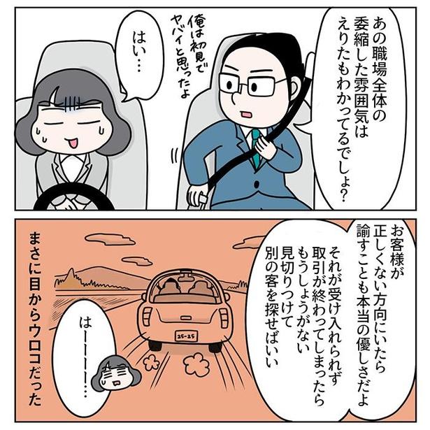 モラハラっぽいお客様がいた話/14