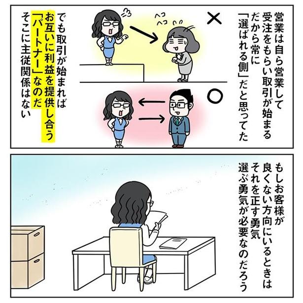 モラハラっぽいお客様がいた話/15