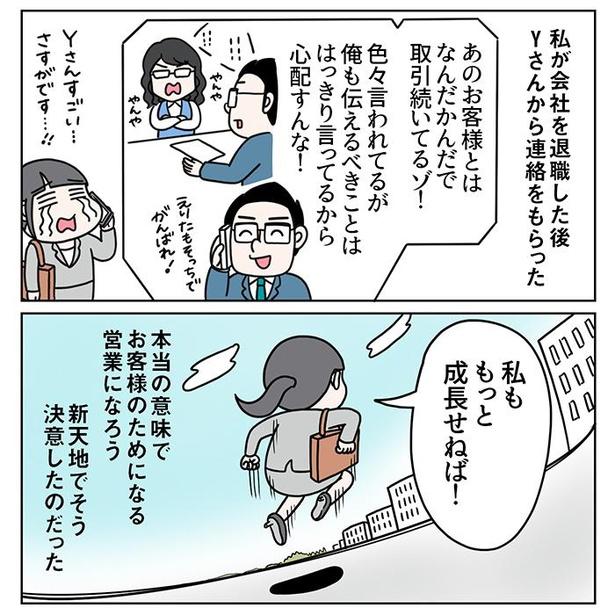 モラハラっぽいお客様がいた話/16