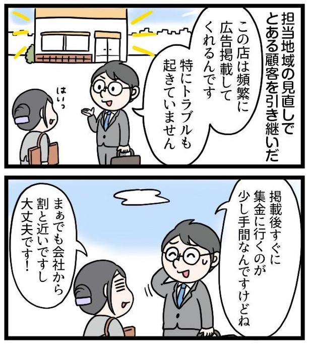 取引先からセクハラを受けた話/5