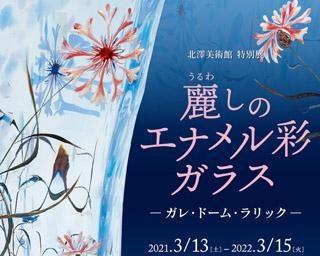 魅惑のガラスの世界、長野県諏訪市の北澤美術館で「麗しのエナメル彩ガラス -ガレ・ドーム・ラリック-」が開催中