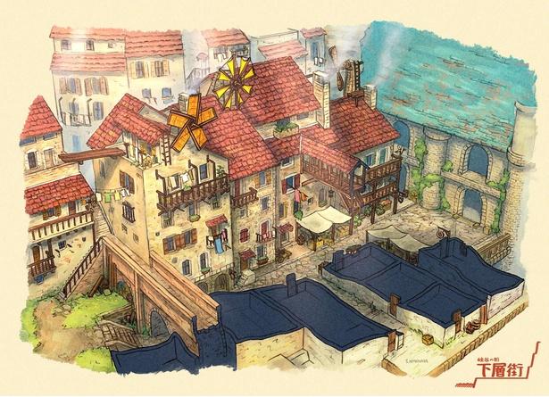 フランス・サルジュの町からインスピレーションを得た「峡谷の街下層階」