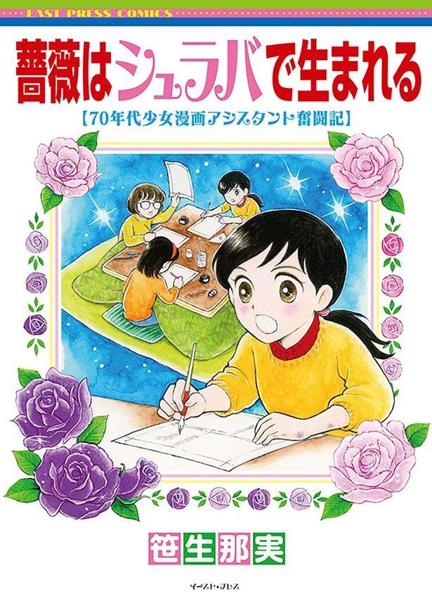 『薔薇はシュラバで生まれる─70年代少女漫画アシスタント奮闘記─』