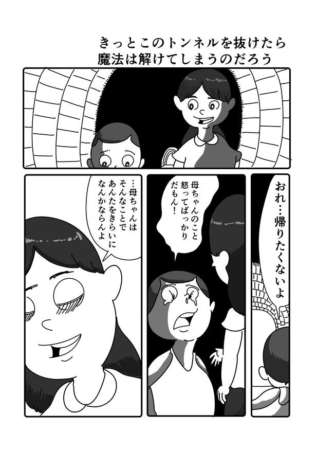 「トンネルの中で昔の母さんに会えた話」(3/4)