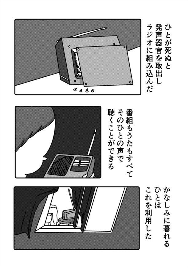 「喉ラジオ」(1/4)