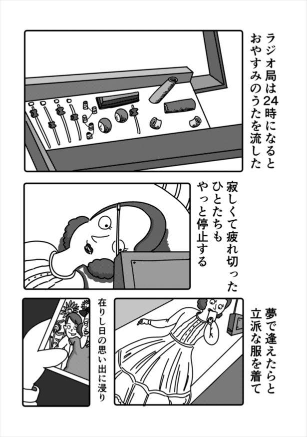 「喉ラジオ」(3/4)