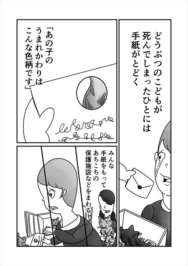 「うまれかわらない」(2/12)