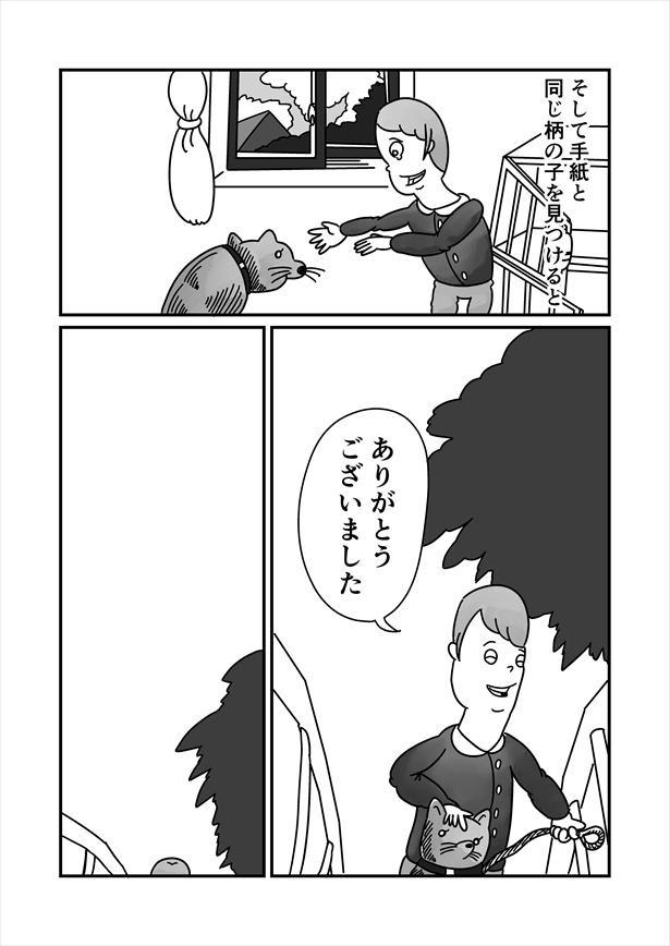 「うまれかわらない」(3/12)
