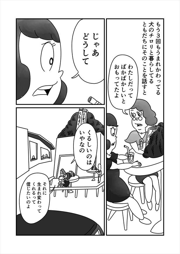 「うまれかわらない」(7/12)