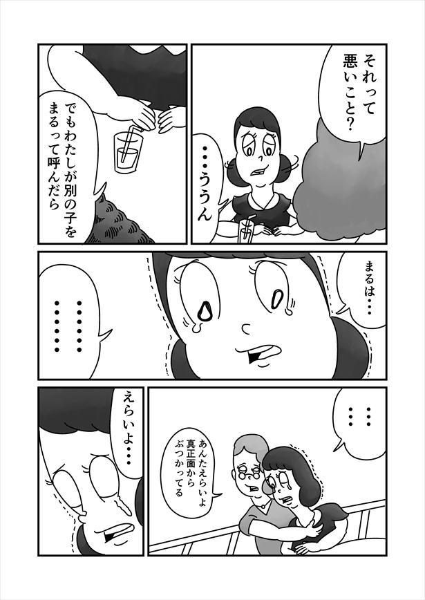 「うまれかわらない」(8/12)
