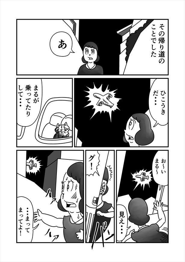 「うまれかわらない」(9/12)