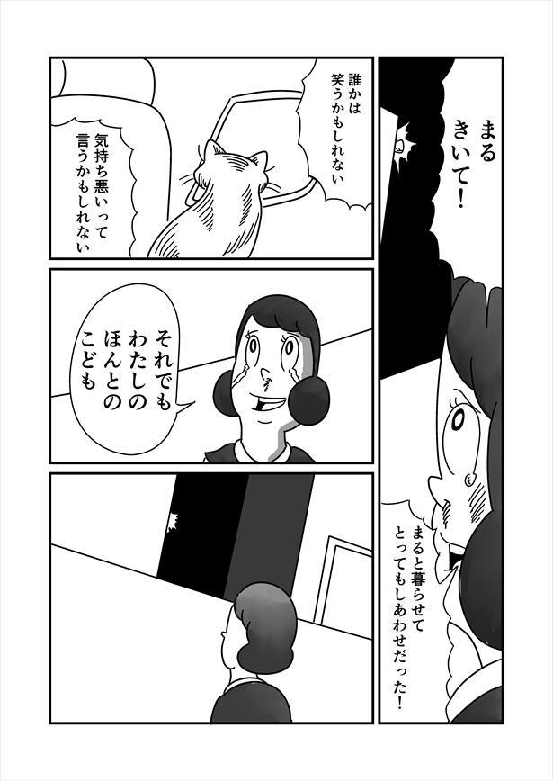 「うまれかわらない」(10/12)