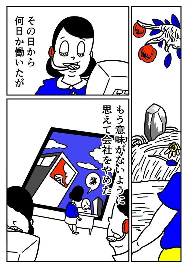 猫の人(4/12)