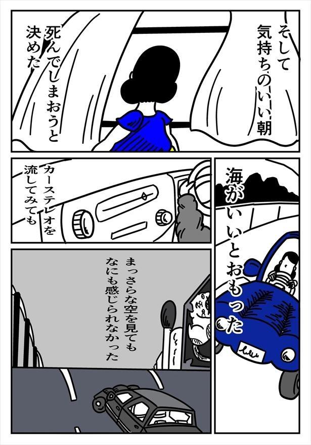 猫の人(5/12)