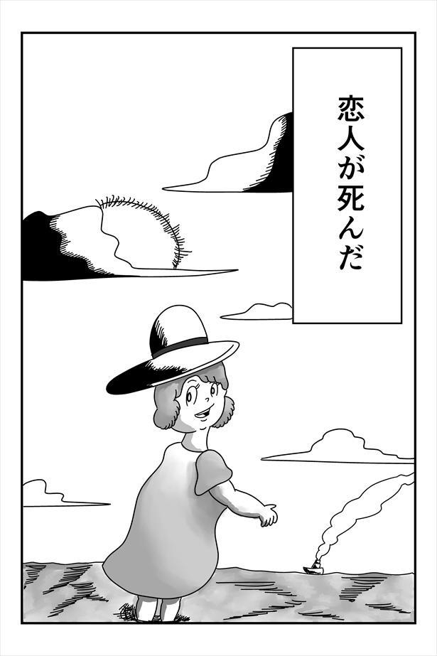 まんが「会えないひと」(1/16)