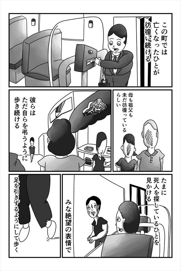 まんが「会えないひと」(2/16)