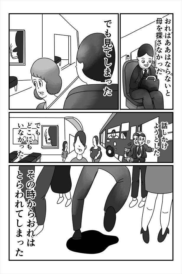 まんが「会えないひと」(3/16)