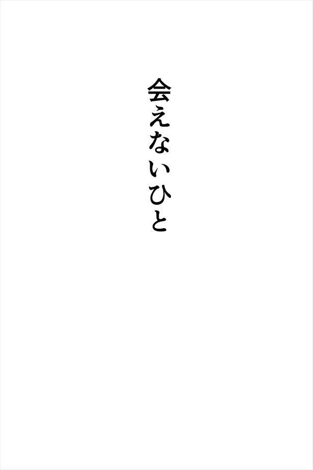 まんが「会えないひと」(4/16)