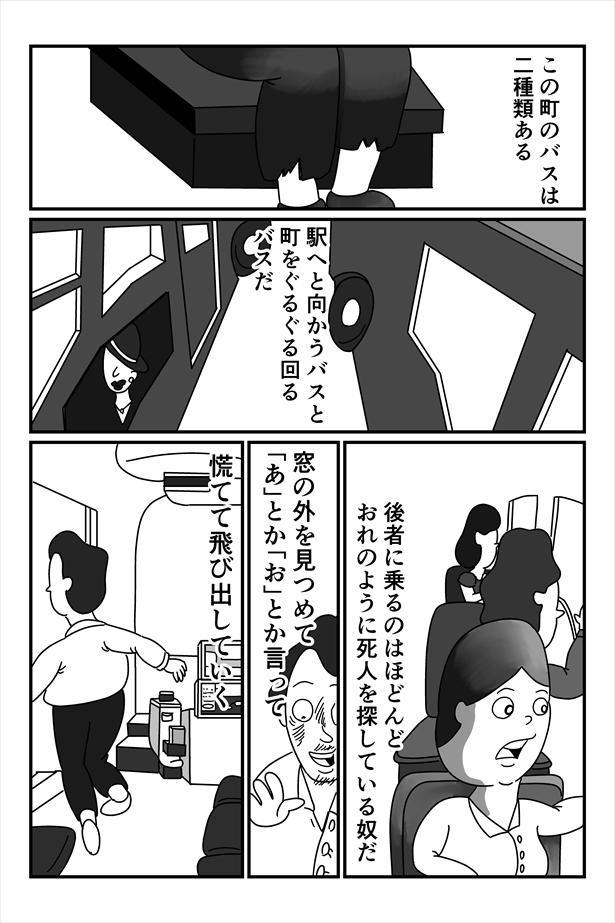 まんが「会えないひと」(5/16)