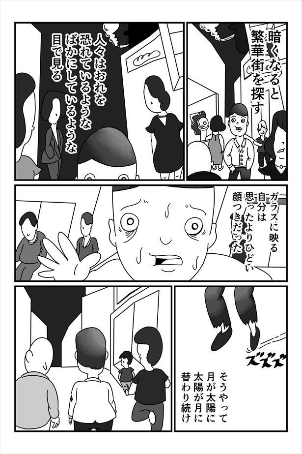 まんが「会えないひと」(6/16)