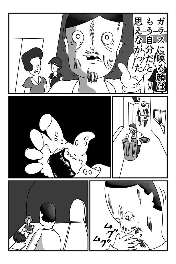 まんが「会えないひと」(7/16)