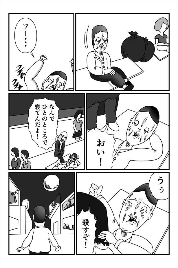 まんが「会えないひと」(8/16)