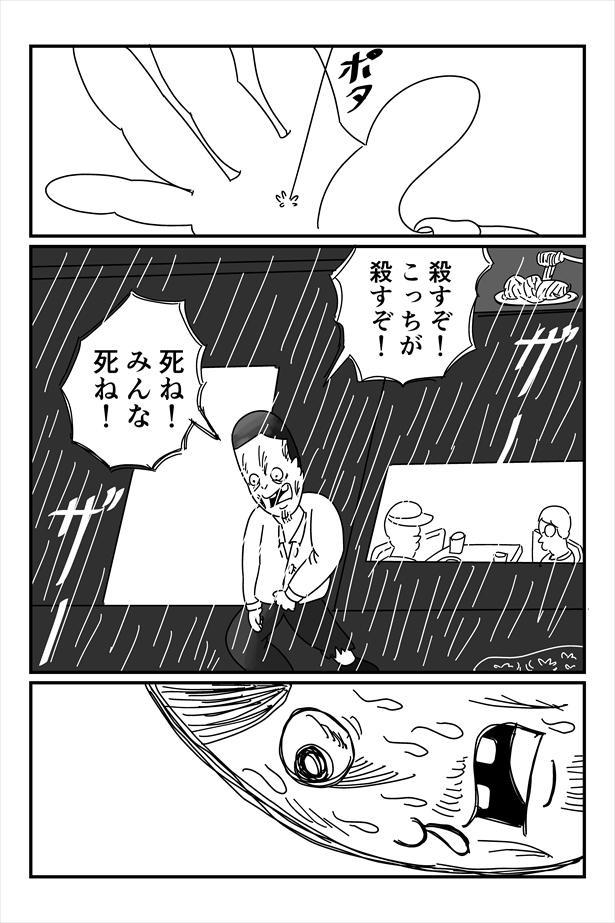 まんが「会えないひと」(9/16)