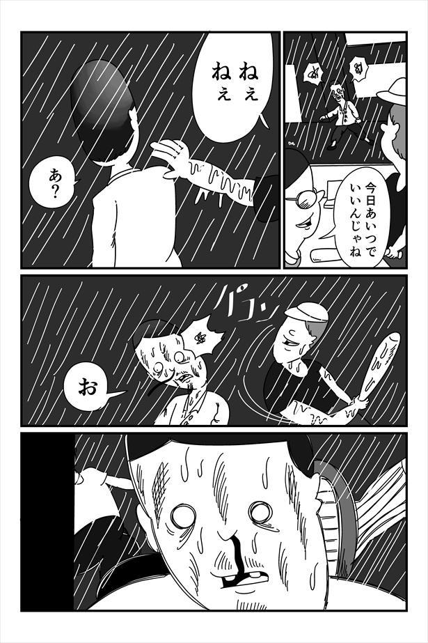 まんが「会えないひと」(10/16)