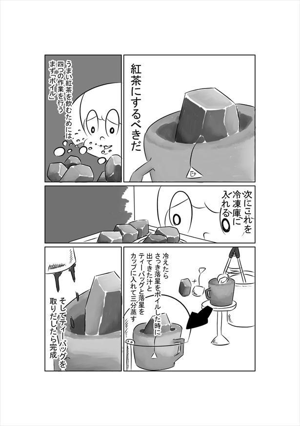 落星紅茶(2/9)
