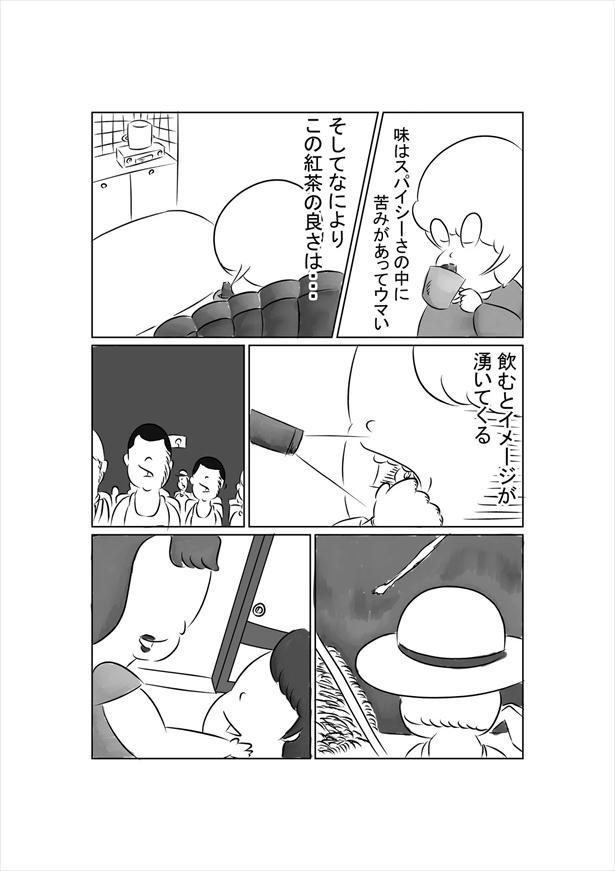 落星紅茶(3/9)