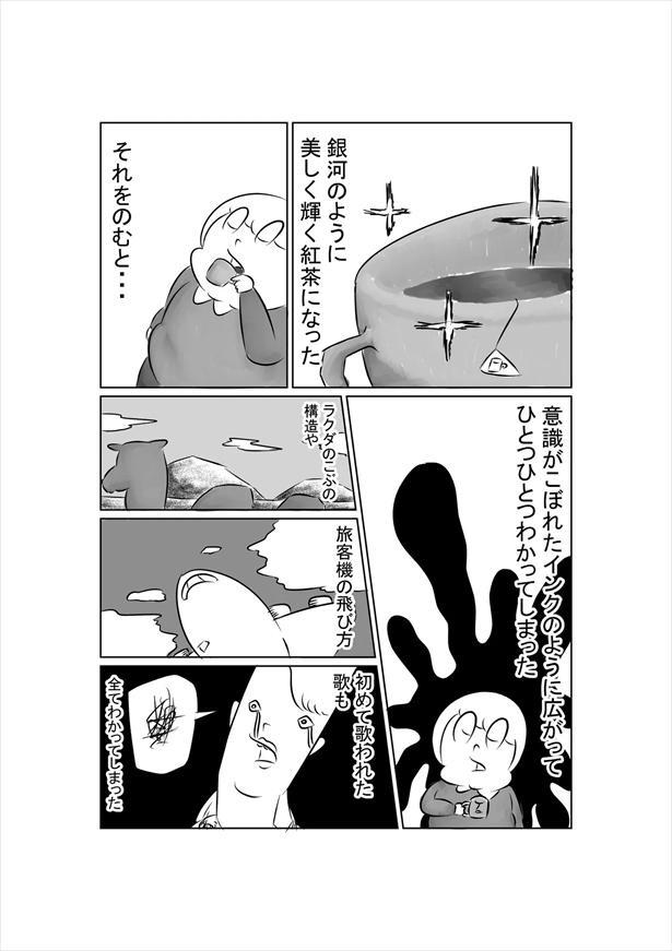 落星紅茶(5/9)