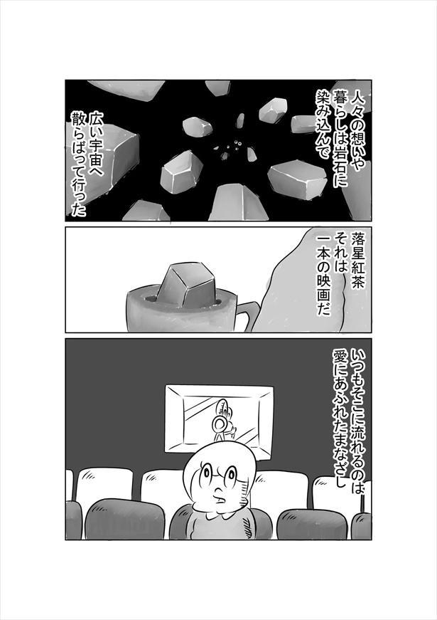 落星紅茶(7/9)