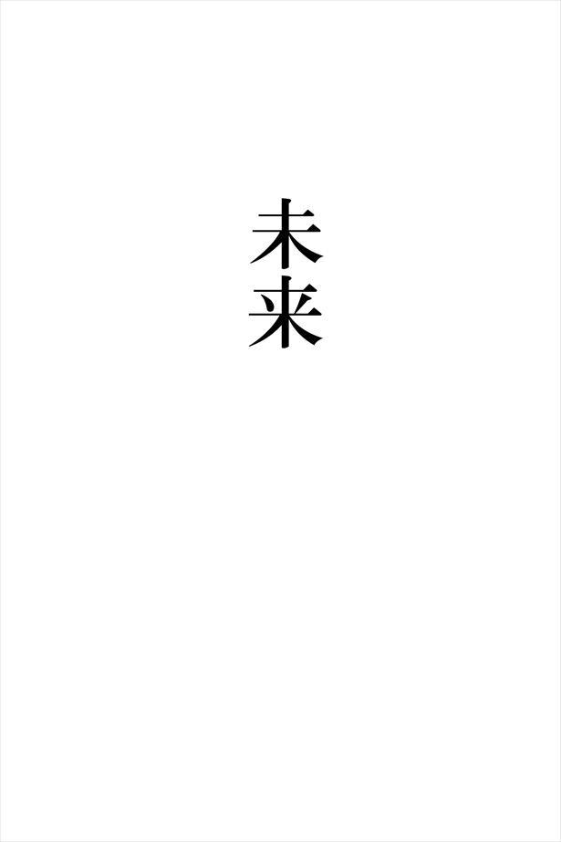 まんが「未来」(2/13)