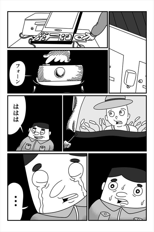 まんが「未来」(3/13)