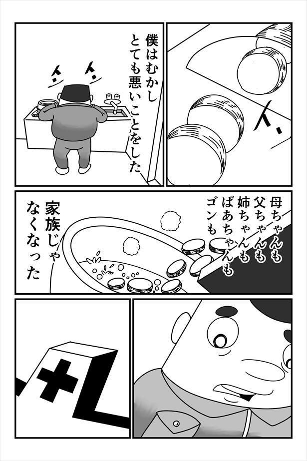 まんが「未来」(4/13)