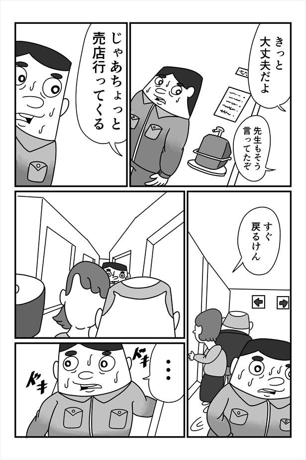 まんが「未来」(5/13)
