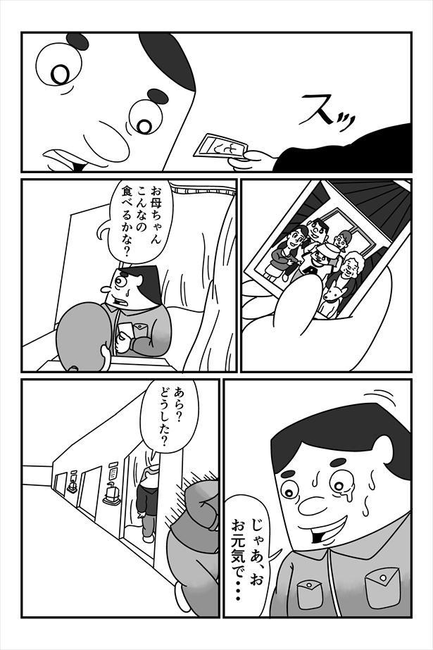 まんが「未来」(7/13)