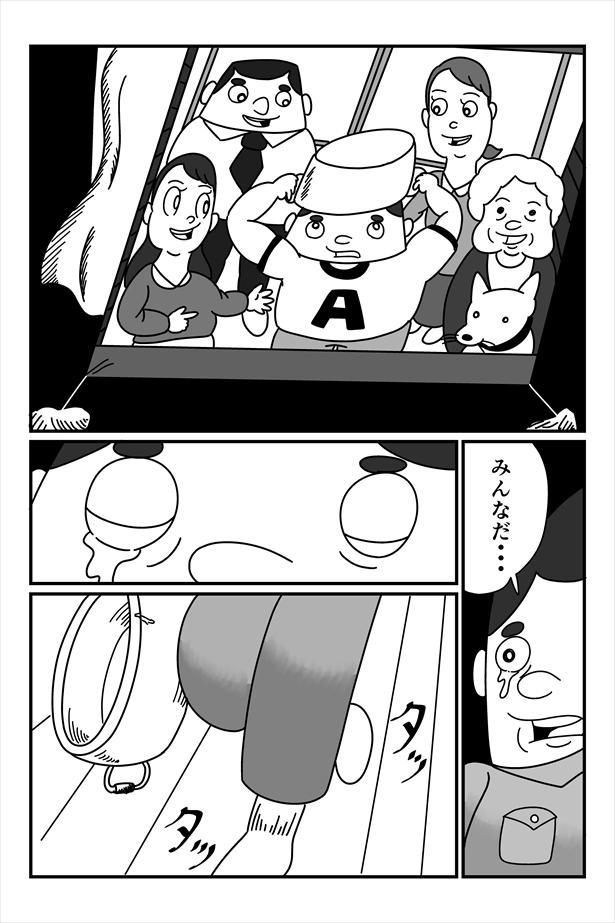 まんが「未来」(10/13)