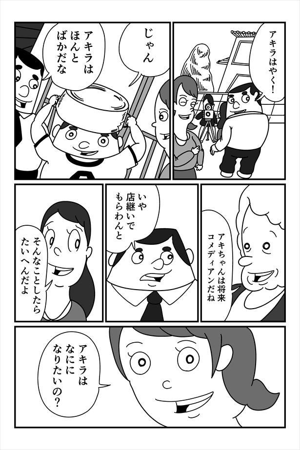 まんが「未来」(11/13)