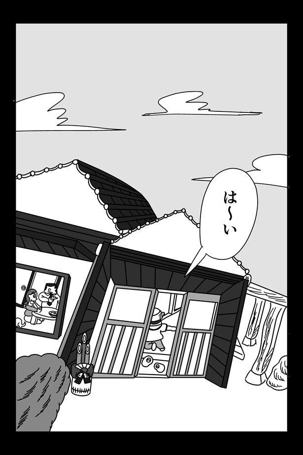 まんが「未来」(13/13)