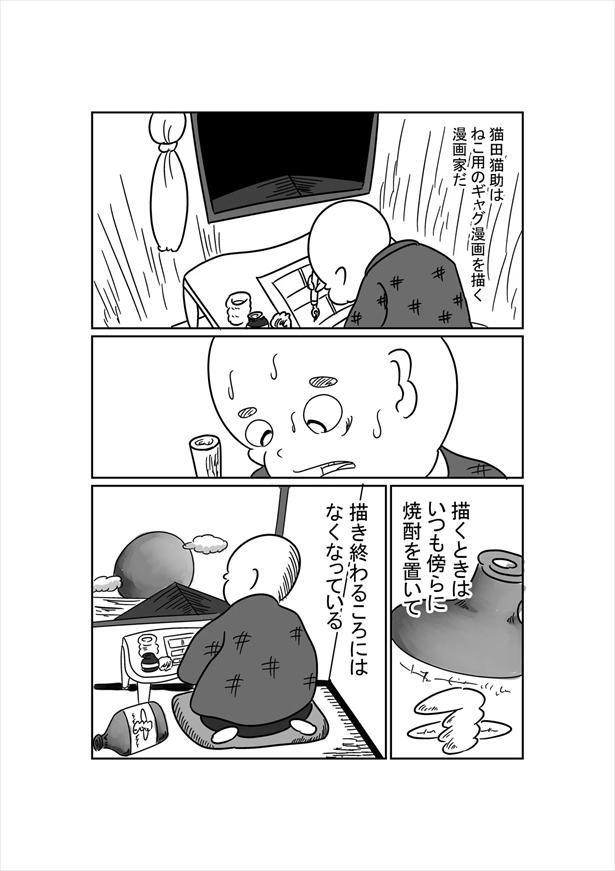 ねこ用のギャグ漫画を描いた男「猫田猫助」の生涯(1/12)