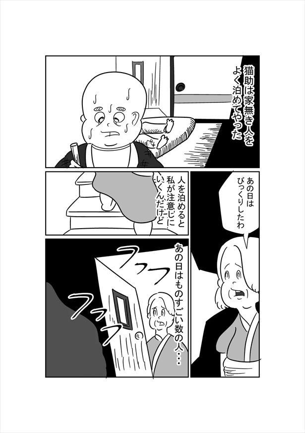 ねこ用のギャグ漫画を描いた男「猫田猫助」の生涯(5/12)
